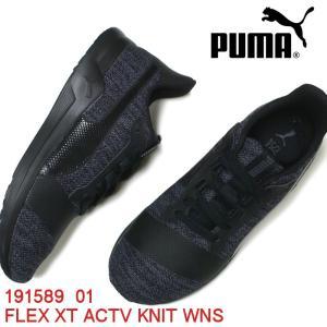 プーマ PUMA スニーカー フレックスXTアクテイブニット 191589-01 ブラック|e-minerva