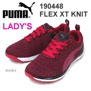 プーマ PUMA フレックス ニット FLEX XT KNIT レッド レディース 190448-01|e-minerva