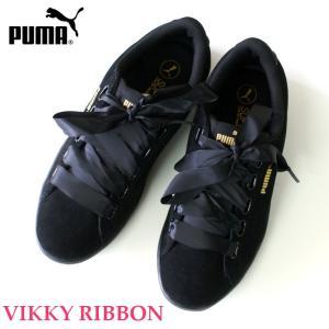 プーマ PUMA レディース スニーカー ビッキー リボン VIKKY RIBBON 366416-01 ブラック|e-minerva
