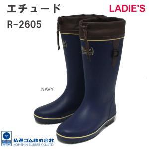 弘進ゴム レディース 長靴 レインブーツ エチュード R-2605 カバー付き ネイビー|e-minerva