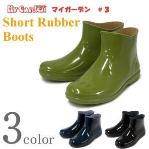 長靴 レインブーツ レインシューズ レディース マイガーデン#3 ブラック・ネイビー・グリーン|e-minerva