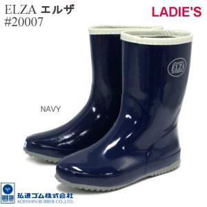 弘進ゴム レディース 長靴 レインブーツ エルザ #20007 ネイビー|e-minerva