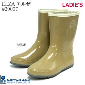 弘進ゴム レディース 長靴 エルザ #20007 ベージュ|e-minerva