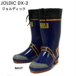 長靴 作業用 レインブーツ カバー付き ジョルディック DX-2 ネイビー|e-minerva