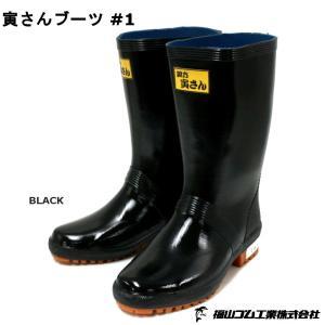 長靴 作業用 レインブーツ 親方寅さんブーツ ブラック|e-minerva