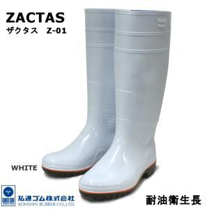 弘進ゴム ザクタス Z-01 耐油 長靴 ホワイト 【丈長】【厨房靴・厨房長靴】【男女兼用】 e-minerva