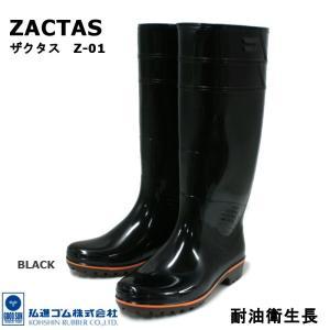 弘進ゴム ザクタス Z-01 耐油 長靴 ブラック 【丈長】【厨房靴・厨房長靴】【男女兼用】|e-minerva
