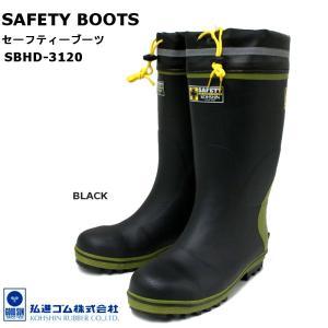 弘進ゴム 長靴 セーフティーブーツ SBHD-3120 カバー付き ブラック|e-minerva