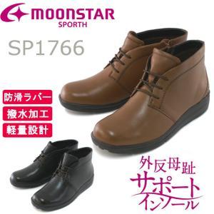 ムーンスター スポルス レディース ブーツ SP1766 ブラック ブラウン 【外反母趾】|e-minerva