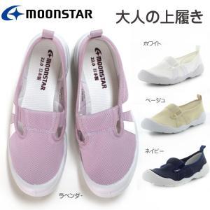 ムーンスター MoonStar 大人の上履き ラベンダー・ホワイト・ベージュ・ネイビー  幅広い用途...