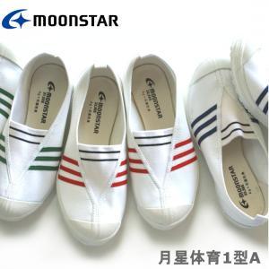 ムーンスター MoonStar 月星体育1型A 上靴 体育館シューズ レッド・ブルー・グリーン|e-minerva