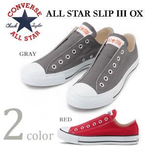コンバース CONVERSE オールスター スリップ 3 SLIP 3 OX レッド・グレー|e-minerva