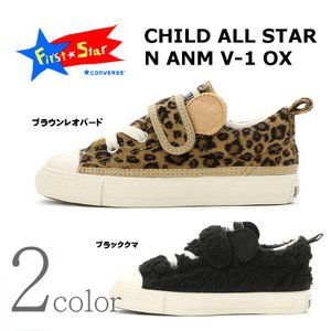コンバース CONVERSE チャイルド オールスター CHILD ALL STAR N ANM V-1 OX ブラック・ブラウン|e-minerva