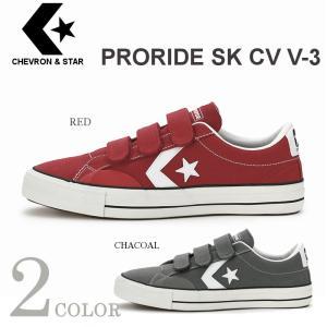 コンバース CONVERSE シェブロンスター プロライド CHEVRON&STAR PRORIDE SK CV V-3 レッド・チャコール|e-minerva