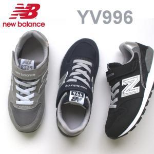 ニューバランス キッズ スニーカー New Balance YV996  ブラック・ネイビー・グレー