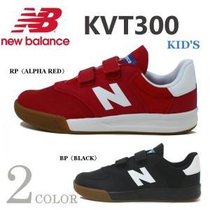 ニューバランス キッズ スニーカー New Balance KVT300 (BP)ブラック・(RP)アルファレッド|e-minerva