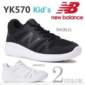 ニューバランス キッズ スニーカー New Balance YK570 ホワイト・ブラック 子供靴|e-minerva