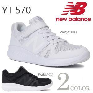 ニューバランス キッズ スニーカー New Balance YT570 ホワイト・ブラック 子供靴|e-minerva