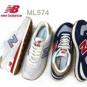 ニューバランス ユニセックス スニーカーNew Balance ML574 ネイビー・ライトグレー|e-minerva