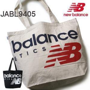 ニューバランス JABL9405 ビッグロゴトートバッグ 14L ブラック・オフホワイト|e-minerva