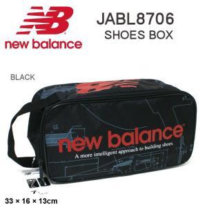ニューバランス JABL8706 プリントシューズケース  ブラック|e-minerva