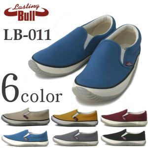 ラスティングブル Lasting BULL LB-011 ホワイト・ブラック・グレー・ブルー・マスタード・ワインレッド|e-minerva