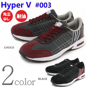 日進ゴム ハイパーV HYPER V #003 スニーカー 作業靴 【耐油】【先芯無し】ブラック・チョコ|e-minerva