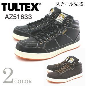 安全靴 タルテックス AZ-51633 スニーカー セーフティーシューズ【3E】【鋼製先芯】ブラック・ブラウン|e-minerva