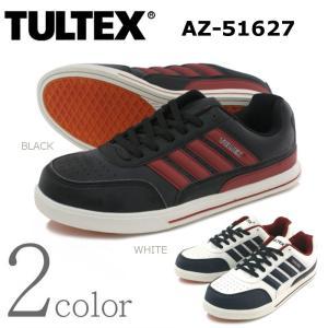 安全靴 タルテックス AZ-51627 カジュアルスニーカー【3E】【銅製先芯】ブラック・ホワイト|e-minerva