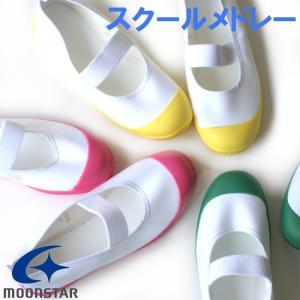 上履き 上靴 ムーンスター MoonStar スクールメドレー ホワイト・ピンク・コバルト  抗菌、...