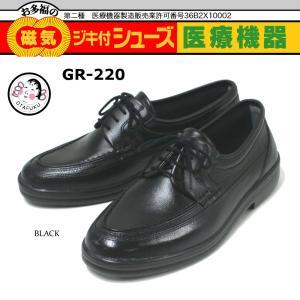 お多福 GR-220 ブラック メンズビジネスシューズ(磁気付き)4E e-minerva