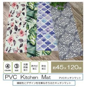 PVCキッチンマット 45x120cm |e-minerva