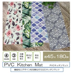 PVCキッチンマット 45x180cm |e-minerva
