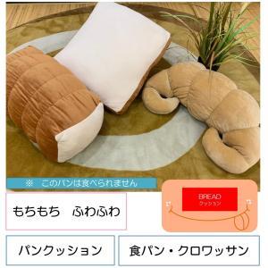 もちもちクッション 食パン クロワッサン|e-minerva