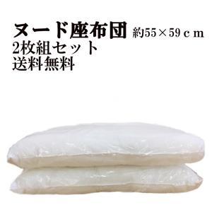 座布団 無地ヌード座布団 ホワイト 約55×59cm 銘仙判 2枚組セット 送料無料  e-minerva