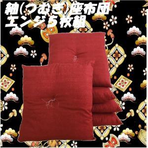 座布団 紬(つむぎ)座布団 エンジ 約55×59cm 5枚組セット 来客用 e-minerva