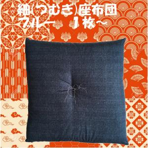 座布団 紬(つむぎ)座布団 ブルー 約55×59cm 来客用|e-minerva