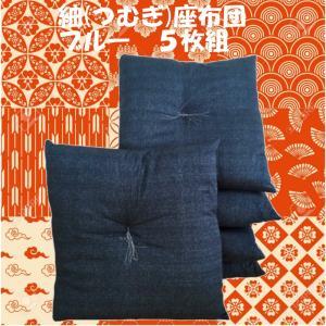 座布団 紬(つむぎ)座布団 ブルー 約55×59cm 5枚セット 来客用 e-minerva