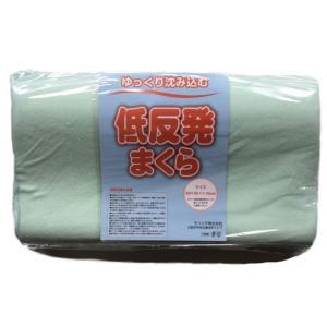 枕 低反発シンカーパイル枕 約30×50cm+厚7〜10cm|e-minerva