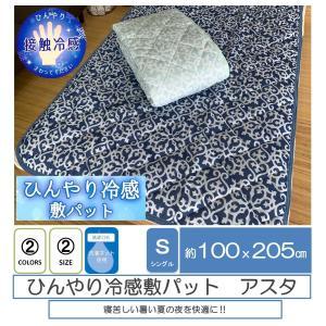 ひんやり冷感敷パット アスタ 100x205cm|e-minerva