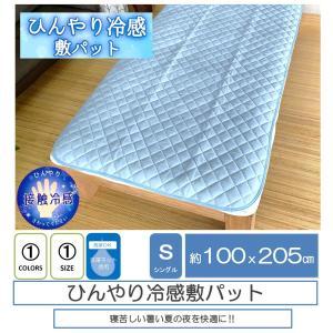 ひんやり冷感敷パット R2-07 100x200cm|e-minerva