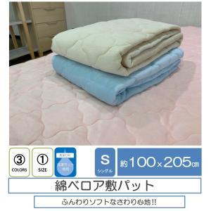 綿ベロア敷パット 100x205cm|e-minerva