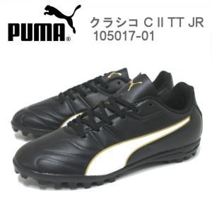 プーマ PUMA サッカー ジュニアトレーニングシューズ  クラシコ C II Jr 105017-01|e-minerva