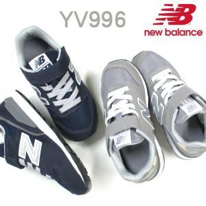 ニューバランス New Balance YV996 キッズ ネイビー・グレー|e-minerva