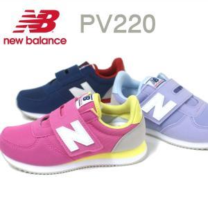 ニューバランス キッズスニーカー New Balance PV220 ネイビー・ピンク・バイオレット|e-minerva