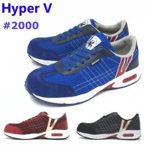 日進ゴム ハイパーV HYPER V #2000 安全スニーカー 作業靴【耐油】【樹脂先芯】ブラック・ワイン・ブルー|e-minerva