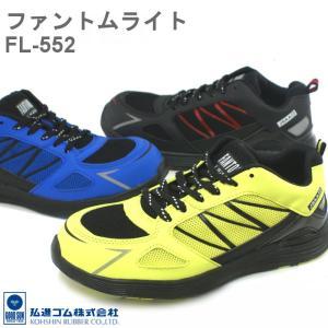 弘進ゴム 安全靴 FL-552 ファントムライト メンズ イエロー・ブルー・ブラック|e-minerva