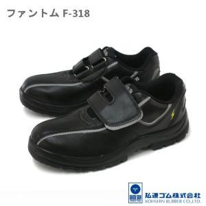 弘進ゴム F-318 ファントム ユニセックス 安全靴 先芯入り ブラック e-minerva