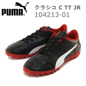 プーマ PUMA サッカー トレーニングシューズ ジュニア クラシコ C TT JR 104213-01|e-minerva