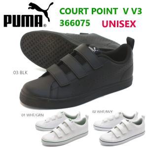 プーマ PUMA コートポイント V V3 366075 ホワイト/グリーン ホワイト/ネイビー ブラック|e-minerva